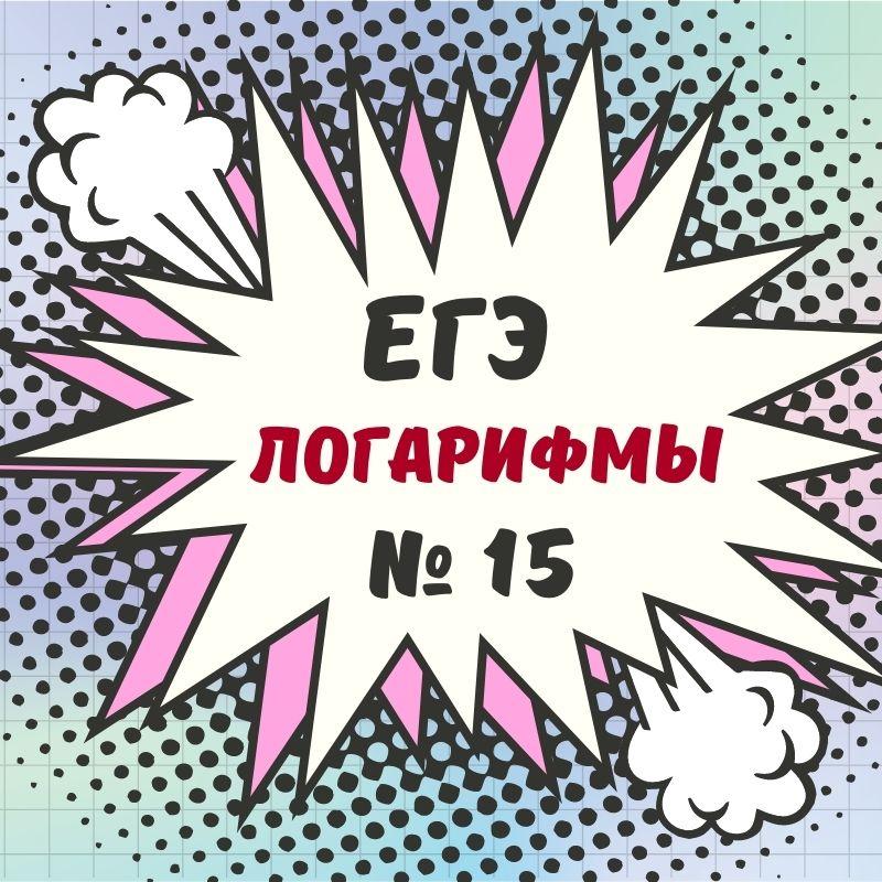 Логарифмы № 15